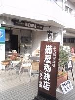 20121224_備屋1.JPG