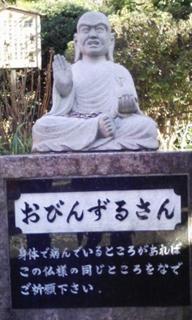 20130104_寶藏院02.jpg