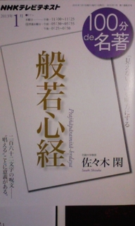 20130206_般若心経.jpg